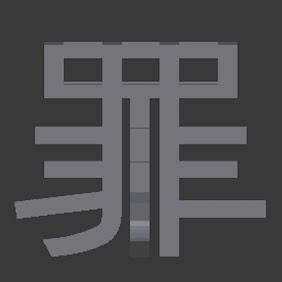 立体漢字「罪」