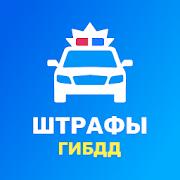 Штрафы ГИБДД официальные с фото: проверка и оплата APK