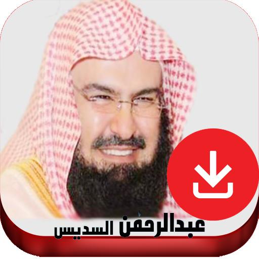 Al Sudais - Quran Offline