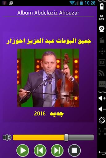 جديد كل اغاني احوزار 2016