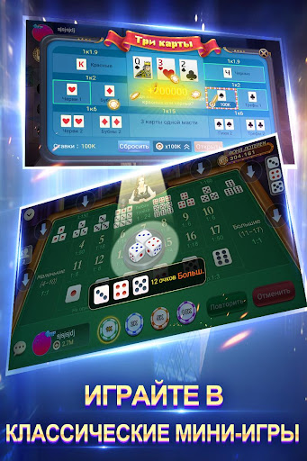 Texas Poker u0420u0443u0441u0441u043au0438u0439  (Boyaa) apktram screenshots 3