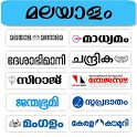 Malayalam News - All News Papers in Malayalam icon