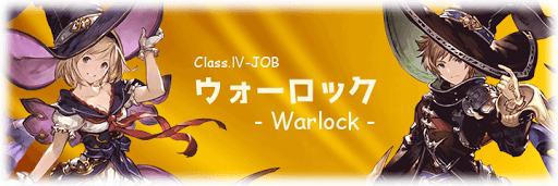 ウォーロック