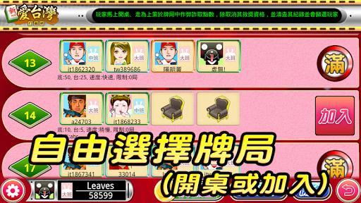 Taiwan Mahjong Online painmod.com screenshots 19