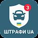 Штрафи UA - Перевірка штрафів