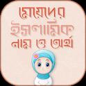 মেয়েদের ইসলামিক নাম ও অর্থ -Girls Islamic names icon