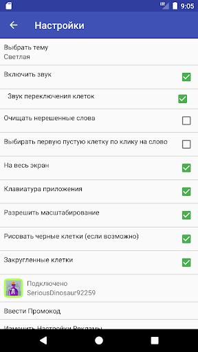 Russian Crosswords 1.12.2 screenshots 7