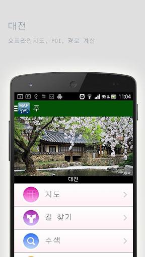 대전오프라인맵