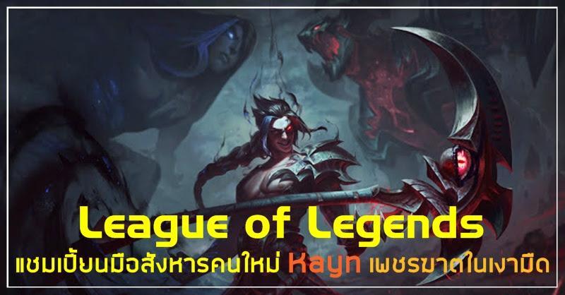 [League of Legends] ปล่อยแชมเปี้ยนมือสังหารคนใหม่ Kayn เพชรฆาตในเงามืด