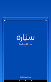 App سيارة - حراج سيارات السعودية APK for Windows Phone