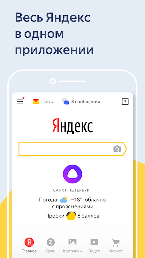 Yandex 7.61 screenshots 1