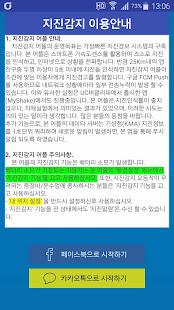 App 지진감지 알리미(기상청 지진정보 실시간 알림) APK for Windows Phone