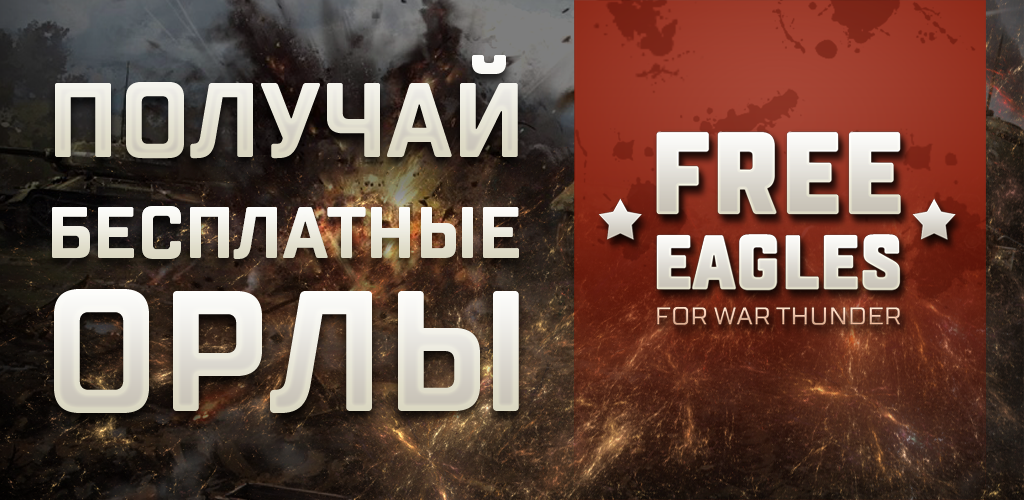 бесплатные орлы для war thunder play market
