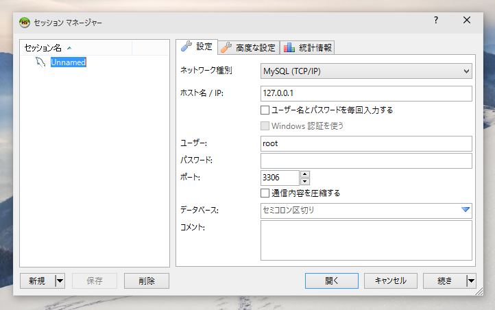 Windows10でのHeidiSQL