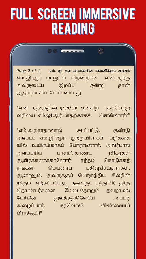 tamil panpadu தமிழக வரலாறும் தமிழர் பண்பாடும் [tamil varalarum  tamilar panpaadu] has 130 ratings and 1 review: published by ஸ்ரீ.