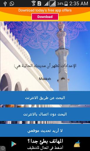 برنامج المؤذن للصلاة