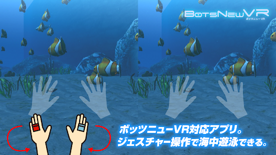 BotsNew Diver  (ボッツニュー VR 360)- screenshot thumbnail