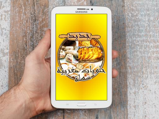 Halawiyat - حلويات مغربية سهلة