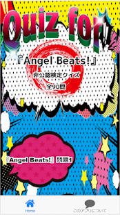 Quiz for『Angel Beats!』非公認検定クイズ 全90問 - náhled