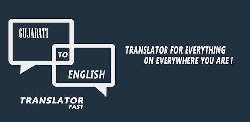 Hookup translate in gujarati