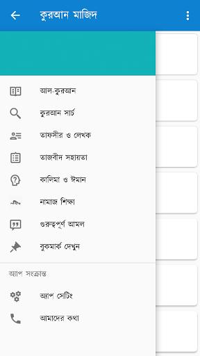 u09a4u09beu09abu09b8u09bfu09b0 u09b8u09b9 u09acu09beu0982u09b2u09be u0995u09c1u09b0u0986u09a8 Bangla Quran with Tafseer 47 screenshots 2