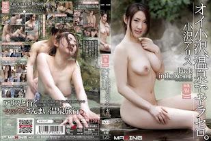 Alice Ozawa MXGS-349