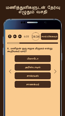 General Knowledge in Tamil 15.0 screenshot 709100