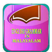 English Grammar in Malayalam