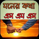 মনের কথা  এস এম এস ২০১৮ icon