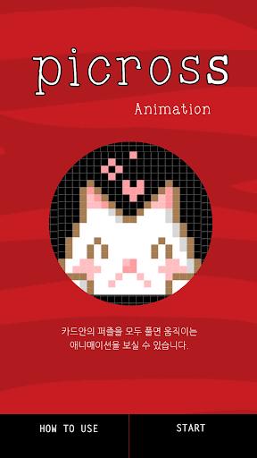 お絵かきパズル アニメーション