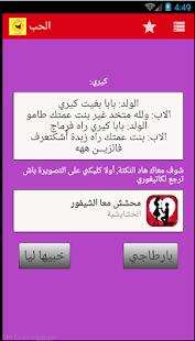 أفضل النكت المغربية 2017 for PC-Windows 7,8,10 and Mac apk screenshot 4