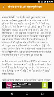 Download Bhojan Karne Ke Niyam For PC Windows and Mac apk screenshot 12