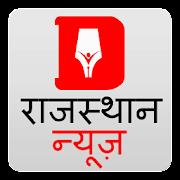 Rajasthan News in Hindi