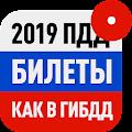 Билеты ПДД 2019 и Экзамен от ГИБДД с Drom.ru download