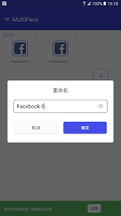 ES Clone App - Multiple Accounts for Facebook Screenshot