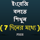 Learn English using Bangla