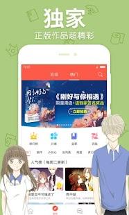 漫漫漫画-每日更新免费高清漫画 - náhled