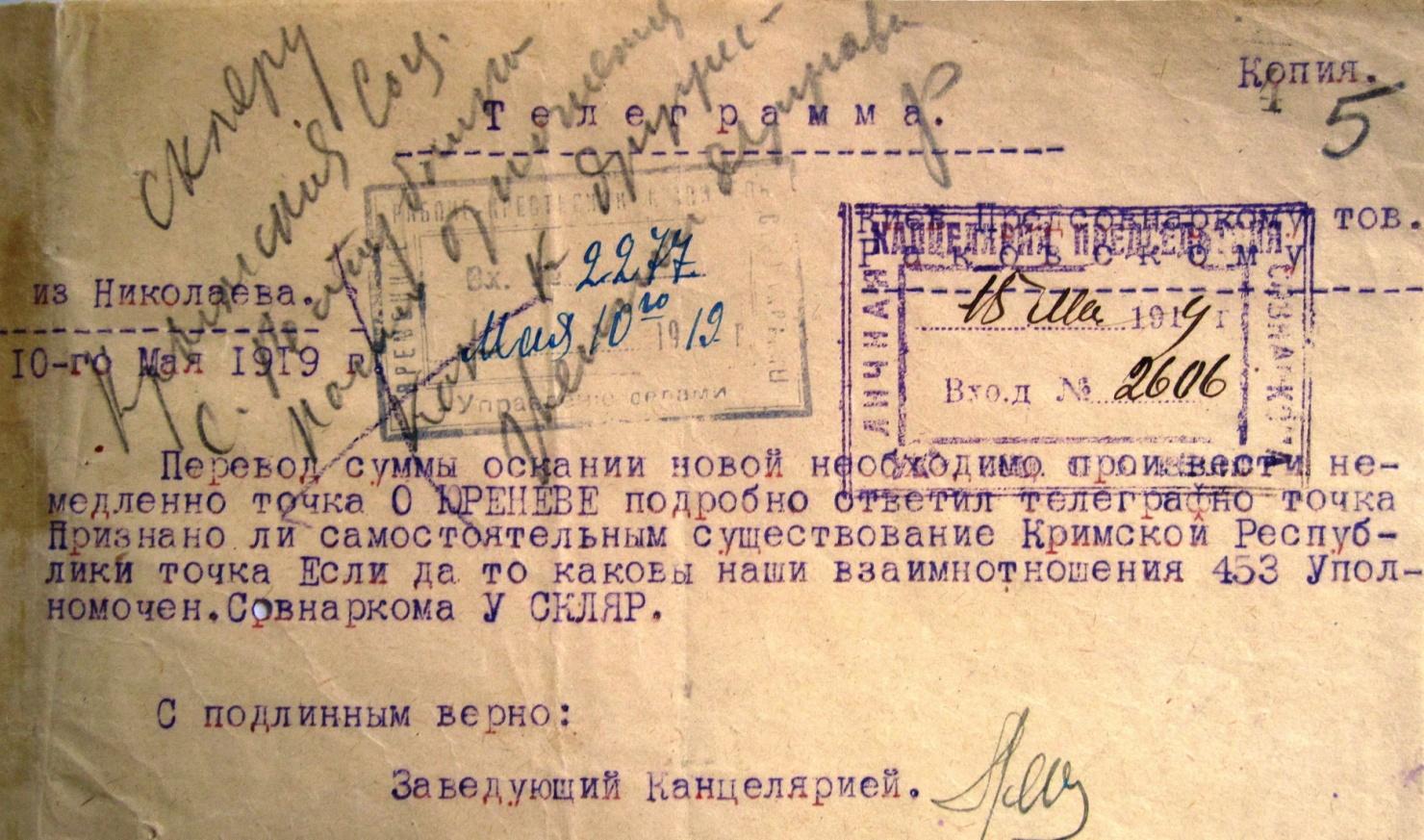 З матеріалів ЦДАВО України