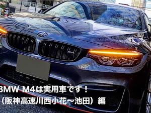 M4 クーペ  F82 コンペティションのカスタム事例画像 GOI☆CHIさんの2019年12月17日21:49の投稿
