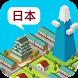日本ツクール- 街づくり×パズル
