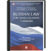 Russian Law for Communication