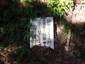 岩石採取禁止