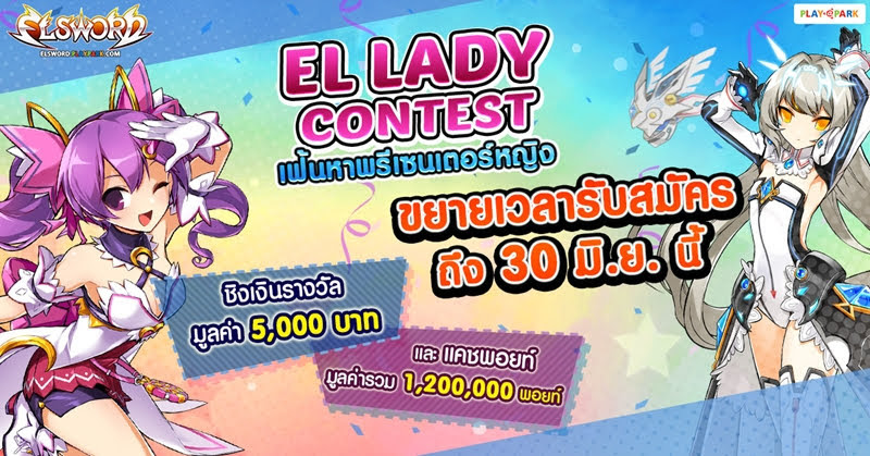 [Elsword] ค้นหา El Lady พรีเซนเตอร์ของเกม ถึง 30 มิถุนายนนี้