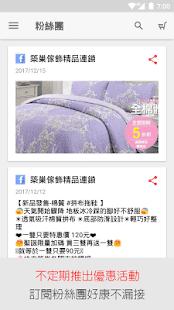 築巢購:健康·居家·時尚新指標 for PC-Windows 7,8,10 and Mac apk screenshot 3