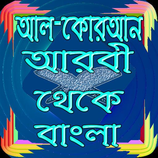 Al-Quran arabic to bangla