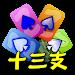 撲克●十三支 Icon