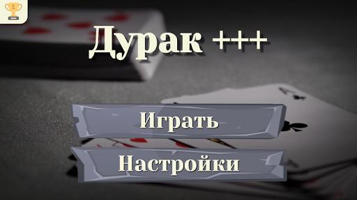 Durak | u0414u0443u0440u0430u043a - offline game  screenshots 6