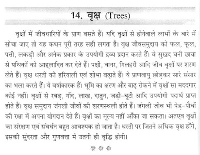 Essay on tree in hindi for class 3