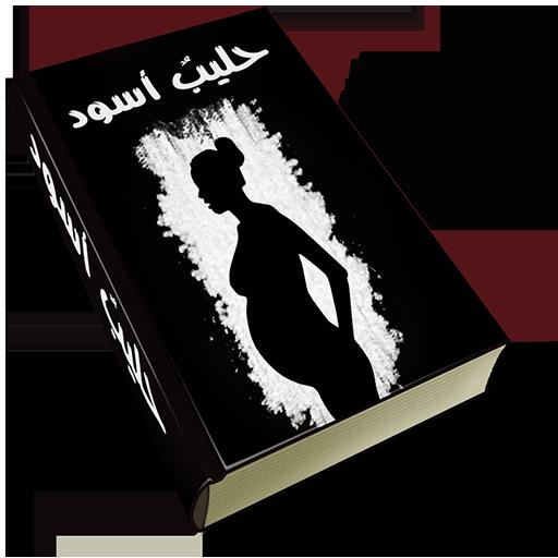 رواية  حليبٌ أسود - كتاب
