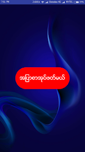 Download App အပြာစာအုပ်စုစည်းမှု APK latest